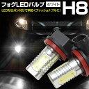 LEDバルブ H8 フォグランプ ホワイト 省エネHPW 6w 4SMD 2本...