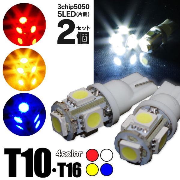 ライト・ランプ, その他  T10 LED 3chip 5SMD 30 2 ()