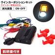 ウインカーポジションキット LED 減光調整付きウインカーポジションキット (ネコポス限定送料無料)