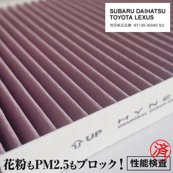 メンテナンス用品, エアコンケア・エアコンフィルター  ZRR70ZRR75 87139-30040 PM2.5