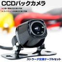バックカメラ ストラーダ(Strada) 変換ケーブル セット CN-HD...