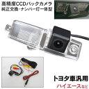 オーパ ZCT10/ZCT15/ACT10 H12/5〜H17/4 CCDバックカメラ付き...