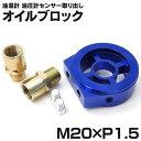オイルブロック 油温計 油圧計 センサー取出し用 1/8PT 汎用 ...