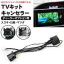 TVキット テレビキット 99000-79Y52(CQ- XZ02J0CJ) AV一体...
