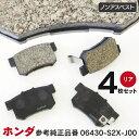 ブレーキパッド インテグラ DC2/DB8(98SPEC R)93/6〜01/07 DC...