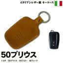 キーケース 新型 プリウス 50系 ZVW50 PRIUS 専用 スマートキー専用 イタリアンレザー ブラウン 1個 (ネコポス限定送料無料)