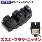 アルト HA24S パワーウインドウスイッチ 16ピン 37990-72J10 互換品 (送料無料)