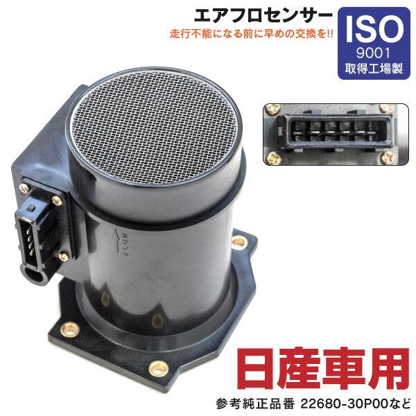 シルビア S13 エアフロメーター エアマスセンサー 対応純正品番 22680-30P00(2268030P00) 22680-16V00 A36-000N62 22680-63017(2268063017) (送料無料)