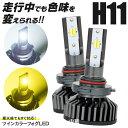 ロードスター (MC後) NB系 H16.9〜H17.7 H11 LED フォグラン...