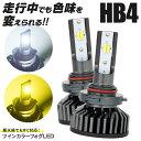 ナディア MC前 ACN/SXN1 H10.8〜H13.3 HB4 LED フォグランプ ...