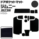 在庫処分 ラバーマット ポケットマット ジムニー JB23 ブラック 黒 12枚セット 車種専用 滑り止め マット (送料無料)