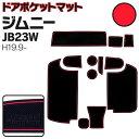 ラバーマット ポケットマット ジムニー JB23 レッド 赤 12枚セット 車種専用 滑り止め マット (送料無料)