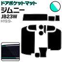 ラバーマット ポケットマット ジムニー JB23 ホワイト 白 蓄光タイプ 12枚セット 車種専用 滑り止め マット (送料無料)