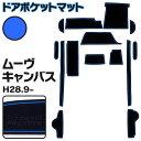 ラバーマット ポケットマット キャンバス LA800S LA810S ブルー 青 14枚セット 車種