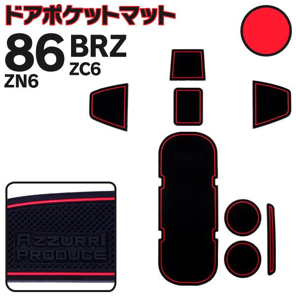 アクセサリー, ダッシュボードマット  86 ZN6 8 ()