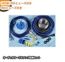 オーディオケーブルアンプ配線キット最大1000WFuse付60A