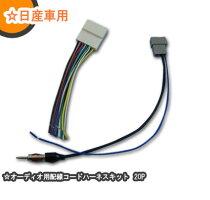 *639141*日産車用オーディオ用配線コードハーネスキット20P
