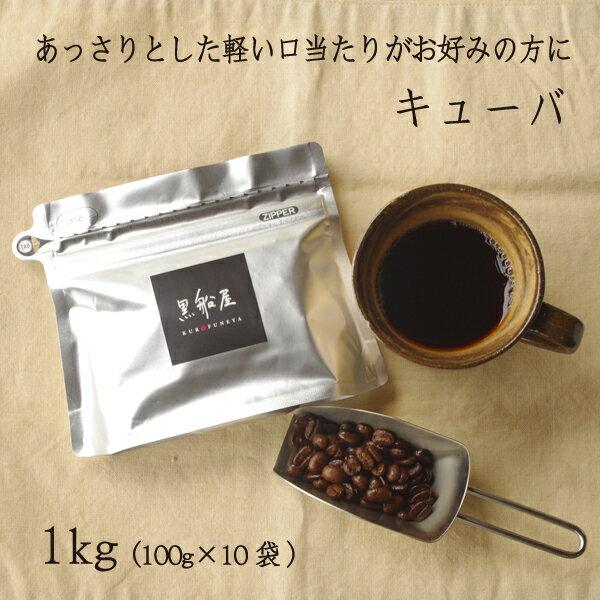 コーヒー豆 キューバ 1kg 送料無料 ストレートコーヒー 珈琲豆 ブラック 黒船屋