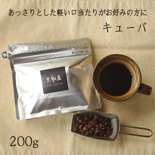 コーヒー豆 キューバ 200g ストレートコーヒー 珈琲豆 ブラック