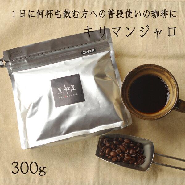 コーヒー豆 キリマンジェロ 300g ストレートコーヒー 珈琲豆 ブラック