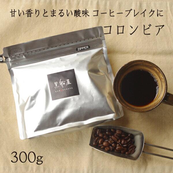 コーヒー豆 コロンビア 300g ストレートコーヒー 珈琲豆 ブラック