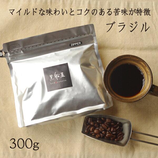 コーヒー豆 ブラジル300g ストレート 珈琲豆 ブラック