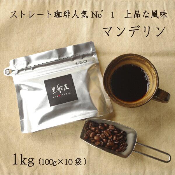 【マンデリン 1kg】送料無料 ストレートコーヒー 珈琲豆 黒船屋