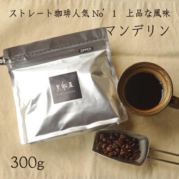 コーヒー豆 マンデリン300g ストレートコーヒー 珈琲豆 ブラック