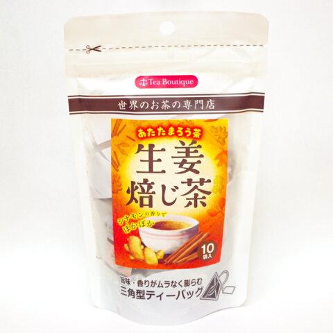 【ネコポス便対応】しょうがほうじ茶 あたたまろう茶 ティーブティック (2g×10袋)【紅茶・ハーブティー・三角ティーバッグ・ブレンド・休憩・お茶の時間・おもてなし】