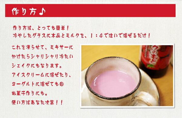 苺みるくのもと ジュース 大人気!お家でつくる♪とちおとめのいちごミルク(275ml) いちごみるく イチゴ ストロベリーラテ カフェ ジュース 自宅用 カフェ ホット アイス