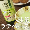 ジュース 抹茶ラテベース(275ml) お家で作る♪アイスもホットも♪ ジュース 抹茶ミルク 抹茶ラテ 抹茶オーレ まっちゃ Sweets スイーツ