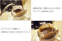 オリジナルブレンドコーヒードリップパック6種類お試しセット♪ギフト/珈琲/コーヒー/簡単/ドリップ