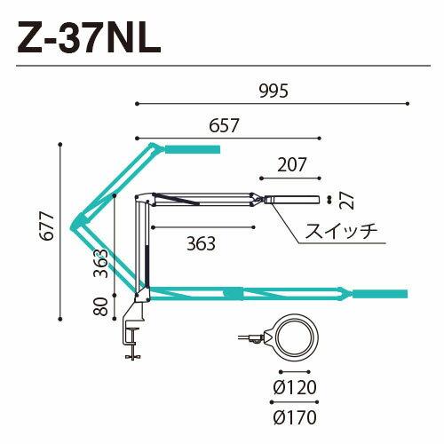 山田照明 Zライト Z-37NL セードの中心に大型レンズをつけたタスクライト LED 無影設計 はっきり見える レンズキャップ付 倍率2.25倍 Ra80の高演色モデル 無段階調光 ダブルクリックで即100%点灯 ラストメモリー機能付