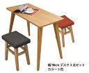 『ちょとオシャレ家具』【完成品】ダイニングセット 幅90cm 長方形テ...