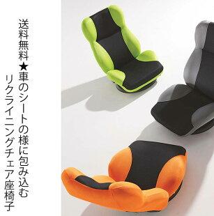 リクライニング座椅子カラー3色幅61cm車のシート座り心地座面回転式レバー付き布張り送料無料セールくろがねっと