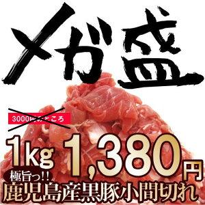 【豚肉】 鹿児島 県産♪ 黒豚 の切り落とし こま切れ 小間切れ メガ盛り 業務用 1kg  【豚肉】...