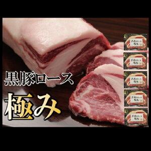 黒豚 豚肉 ぶた 極み 200g ステーキ トンカツ nk-rosu5sp