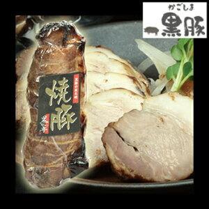 チャーシュー 焼豚【黒豚チャーシュー250g】【炭火焼き 黒豚 炭火焼き 自家製 当店でお客様…
