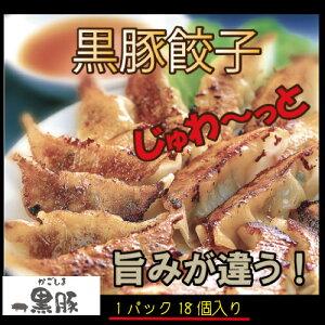 餃子 黒豚餃子 本餃子 ぎょうざ  業務用 20g×18個入り 29%