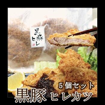 惣菜 とんかつ/黒豚匠ヒレ5袋セット/トンカツ 豚肉 豚カツ(油調済)【】【_のし】【】【_メッセ入力】】