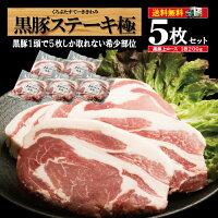 黒豚豚肉ぶた極み200gステーキトンカツ