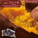 安納芋 冷凍 種子島 あんのういも 焼きいも 芋 こいーも レンジでチン 500g×2/安納芋2袋/