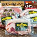 ステーキ サーロイン 送料無料 ギフト 黒豚 豚 かごしま黒豚 鹿児島 ロース プレゼント ソース