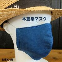 本藍染マスク