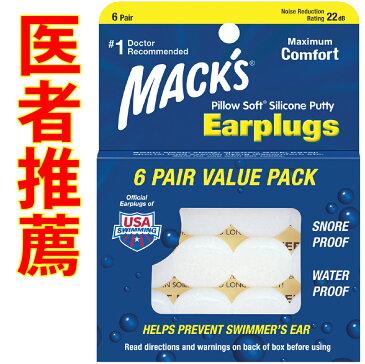 耳栓 マックスピロー プレゼントキャンペーン中 シリコン ソフト 6ペア Macks Pillow 人気テレビで紹介