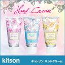 【アウトレット】kitson キットソン ハンドクリーム