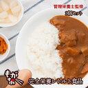 【半額&送料無料】もがな 完全栄養食カレー3食セット リニュ...