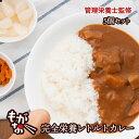 【半額&送料無料】 もがな 完全栄養食カレー5食セット リニ...