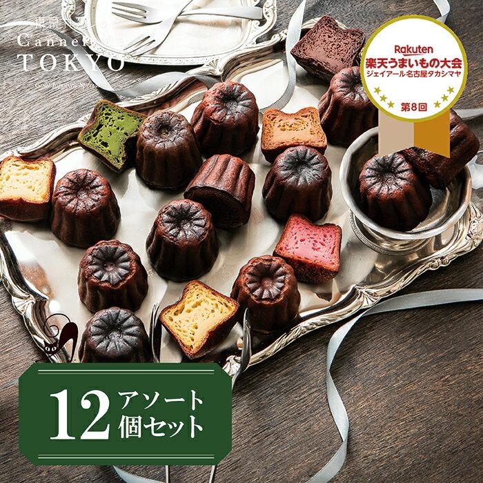 ハロウィン スイーツ 送料込み 東京カヌレ 定番のお味の アソート 12個セット お誕生日 ギフト に! 冷凍で安心! 大人気 フランス 焼菓子 かわいい 猫