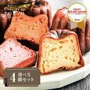 母の日 東京カヌレ お味が選べる 4個セット お誕生日 ギフ